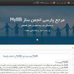 بخش اصلی وب سایت MyBBIran ایجاد شد